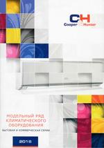 Каталог кондиционеры Cooper&Hunter 2016