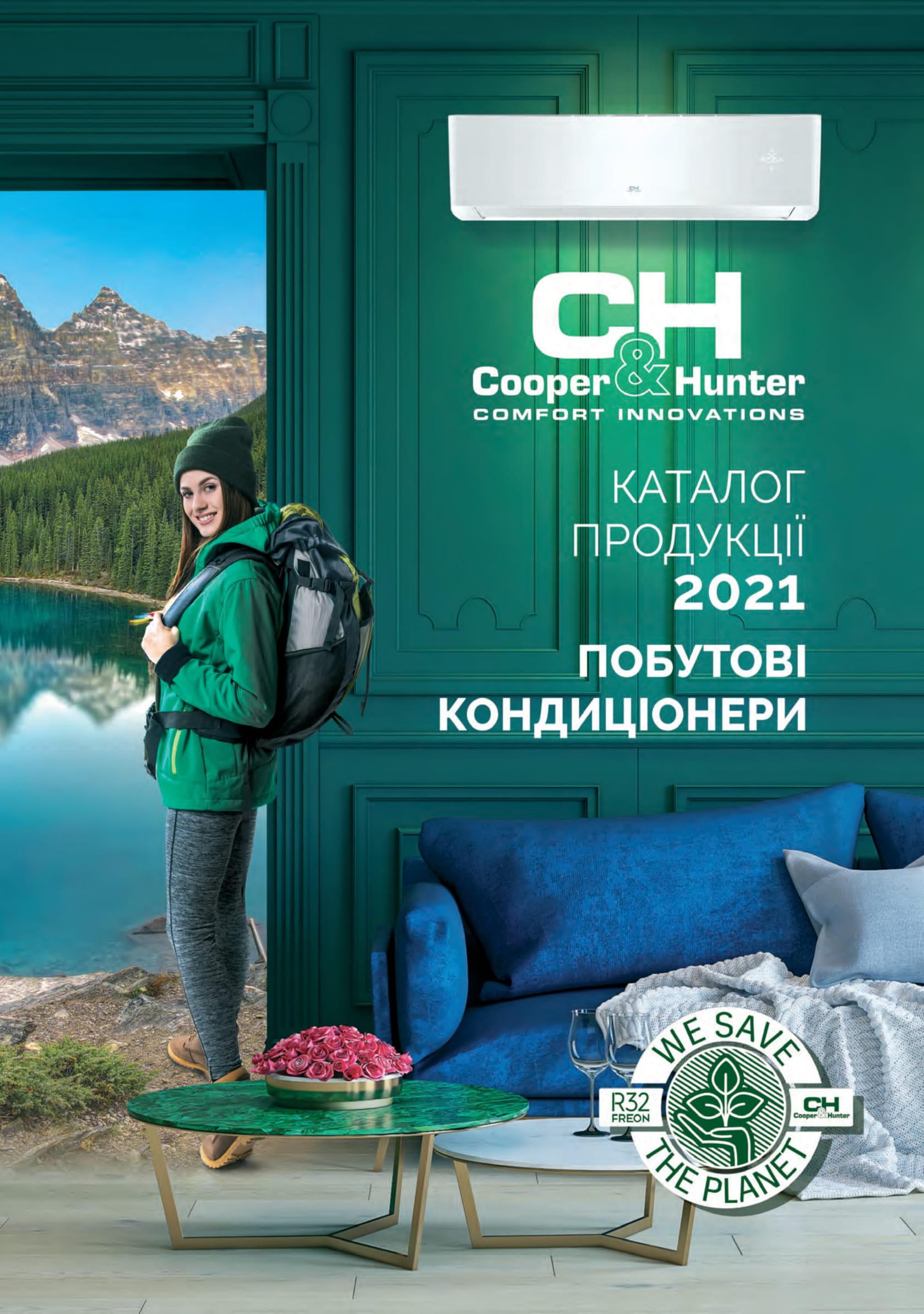 CooperHunter каталог 2021