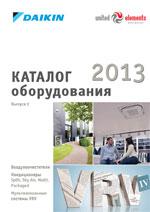 DAIKIN каталог 2013г