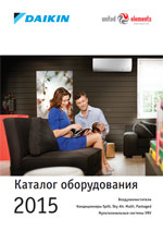 Общий каталог оборудования Daikin 2015