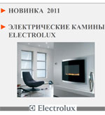 Камины Electrolux