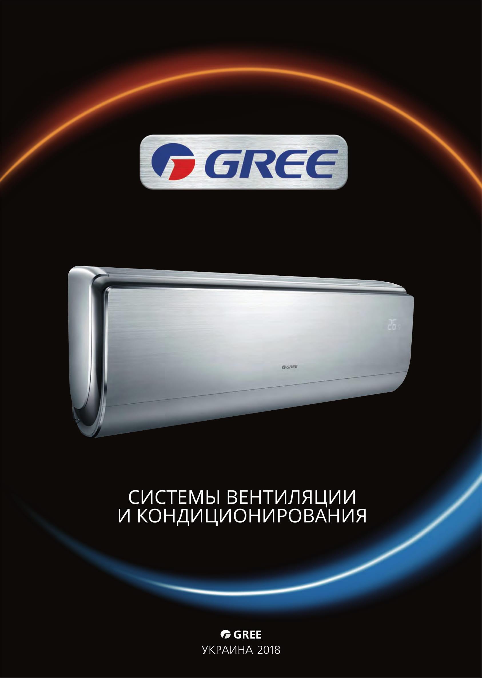 Каталог кондиционеры Gree 2018