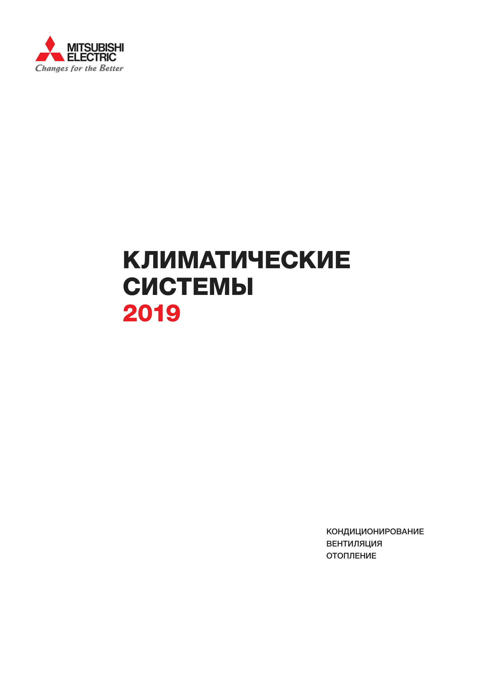 каталог Mitsubishi Electric 2019