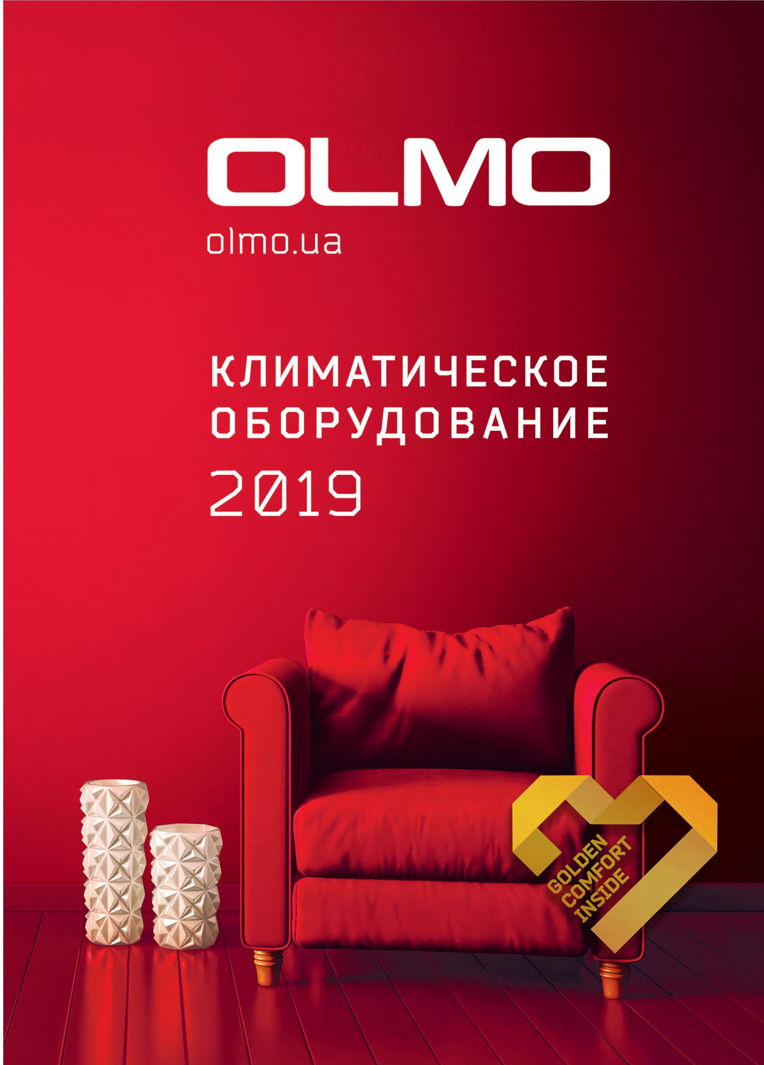 Каталог OLMO 2019