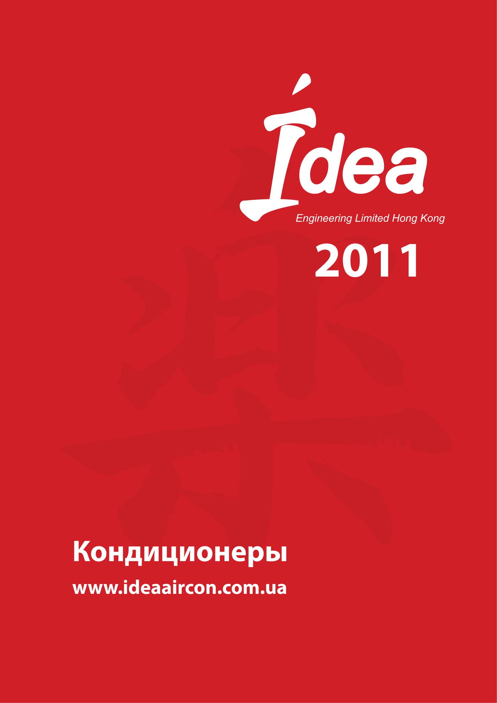 каталог IDEA 2011