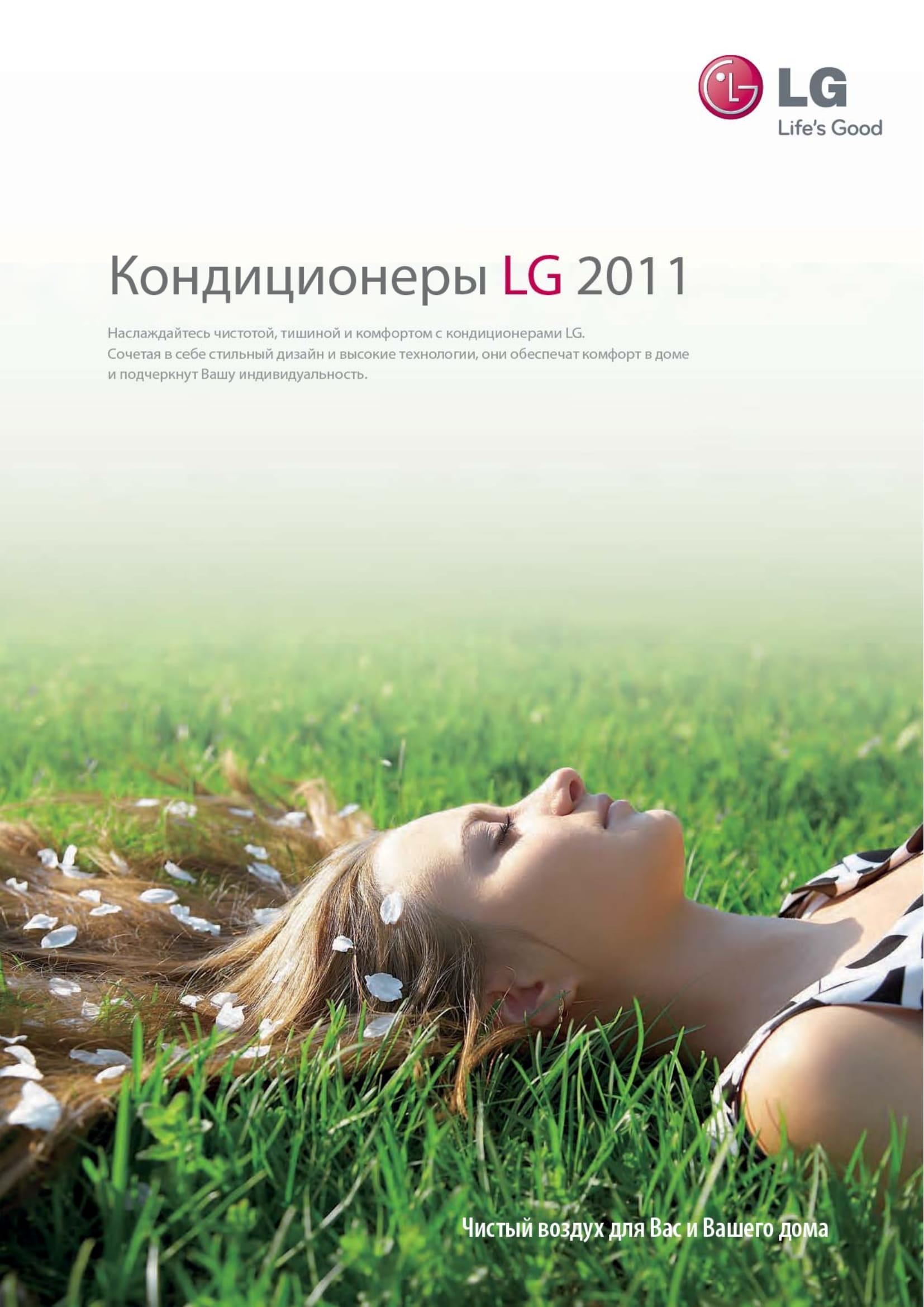 каталог LG 2011