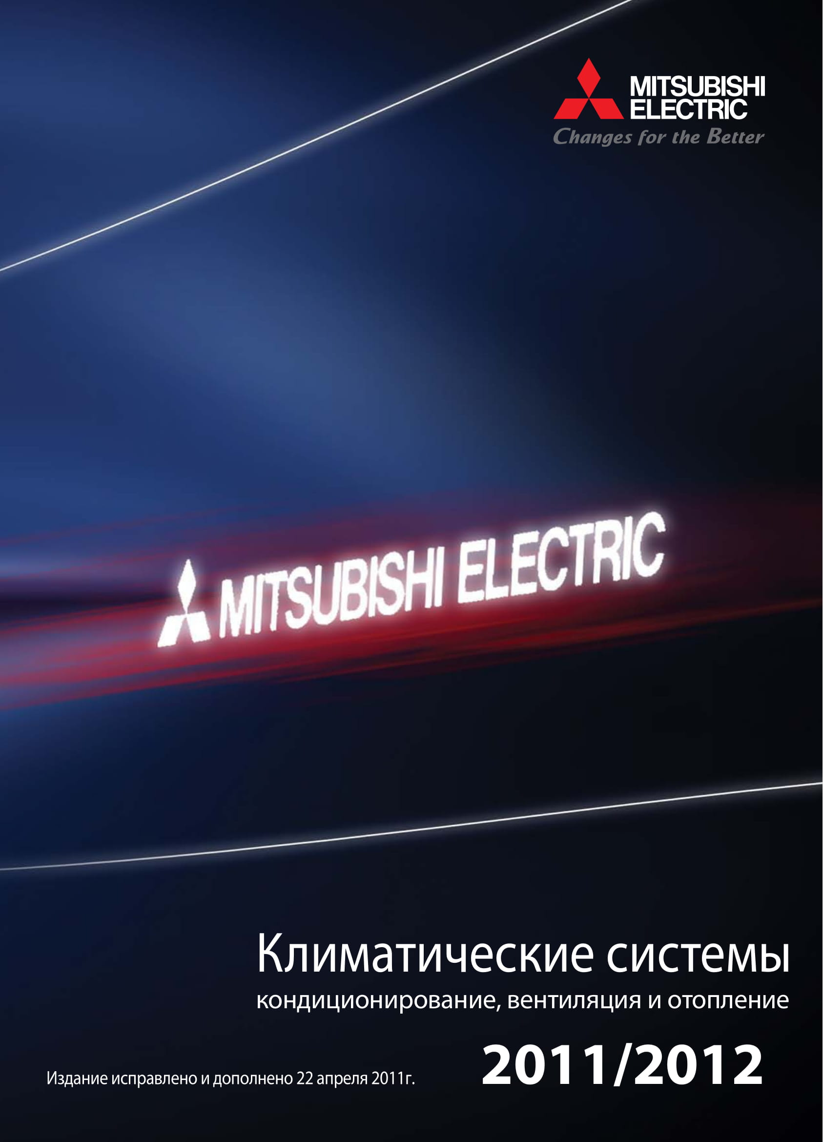 каталог Mitsubishi Electric 2011-2012
