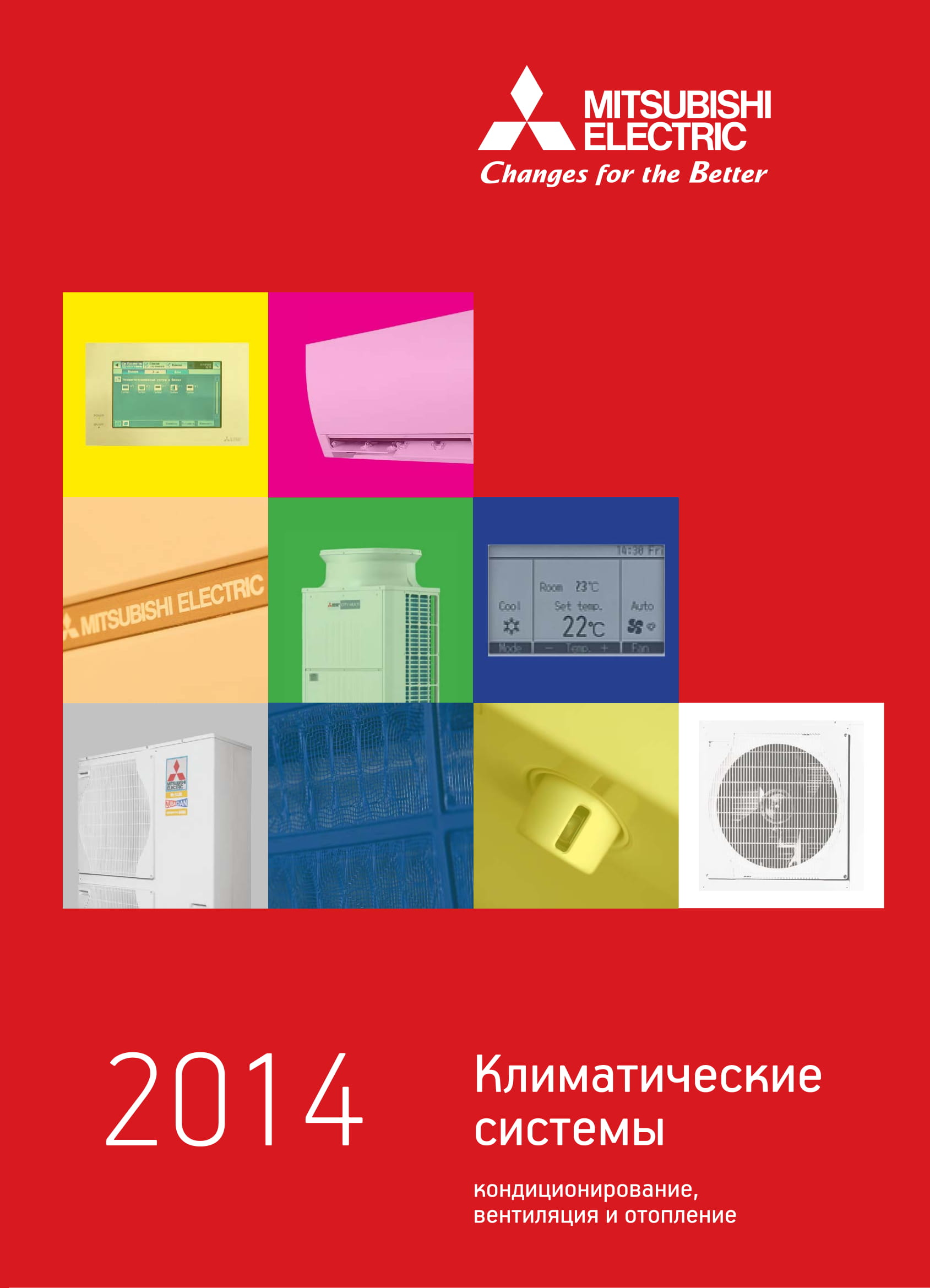 Каталог Mitsubishi Electric 2014
