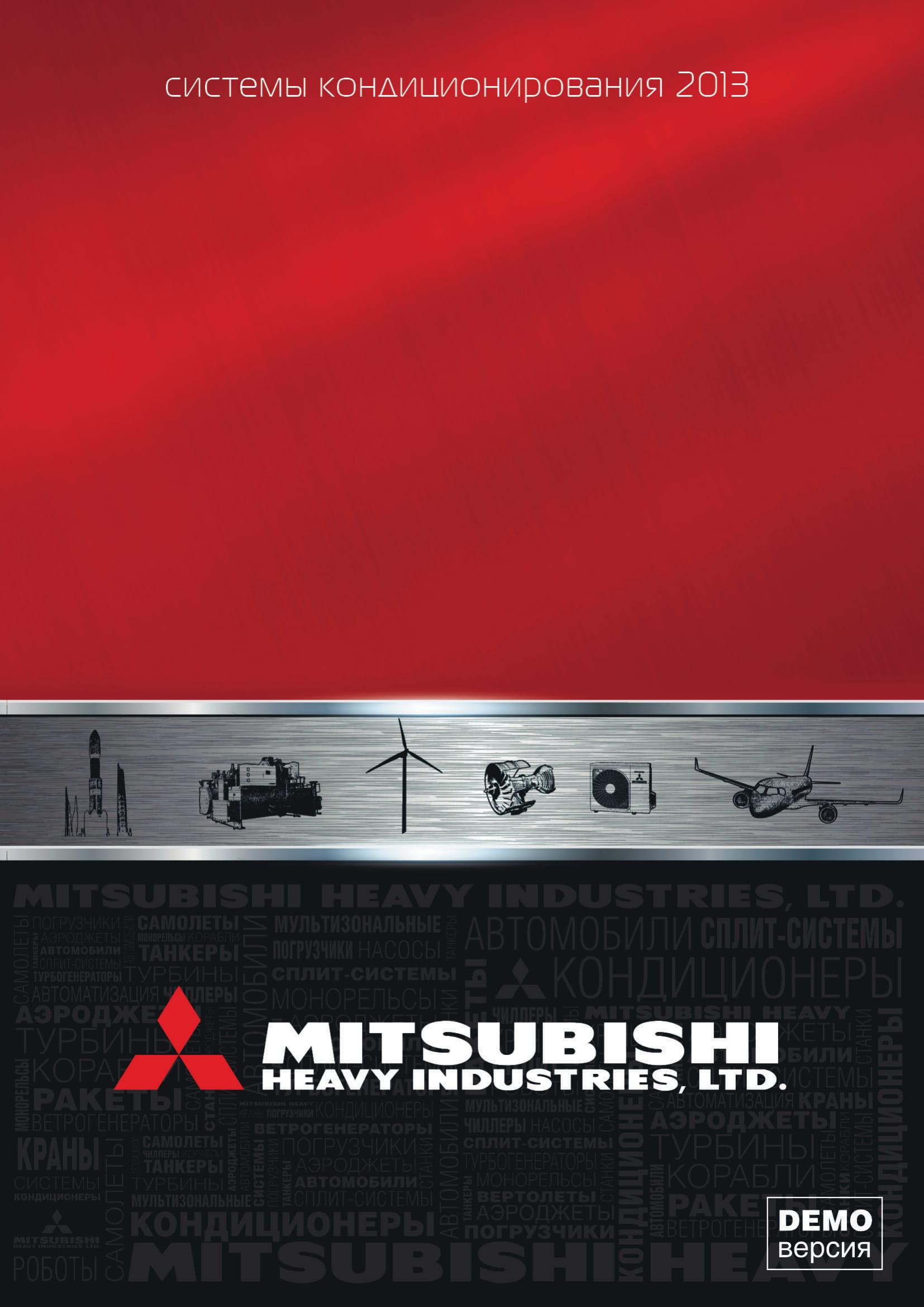 MITSUBISHI HEAVY каталог 2013