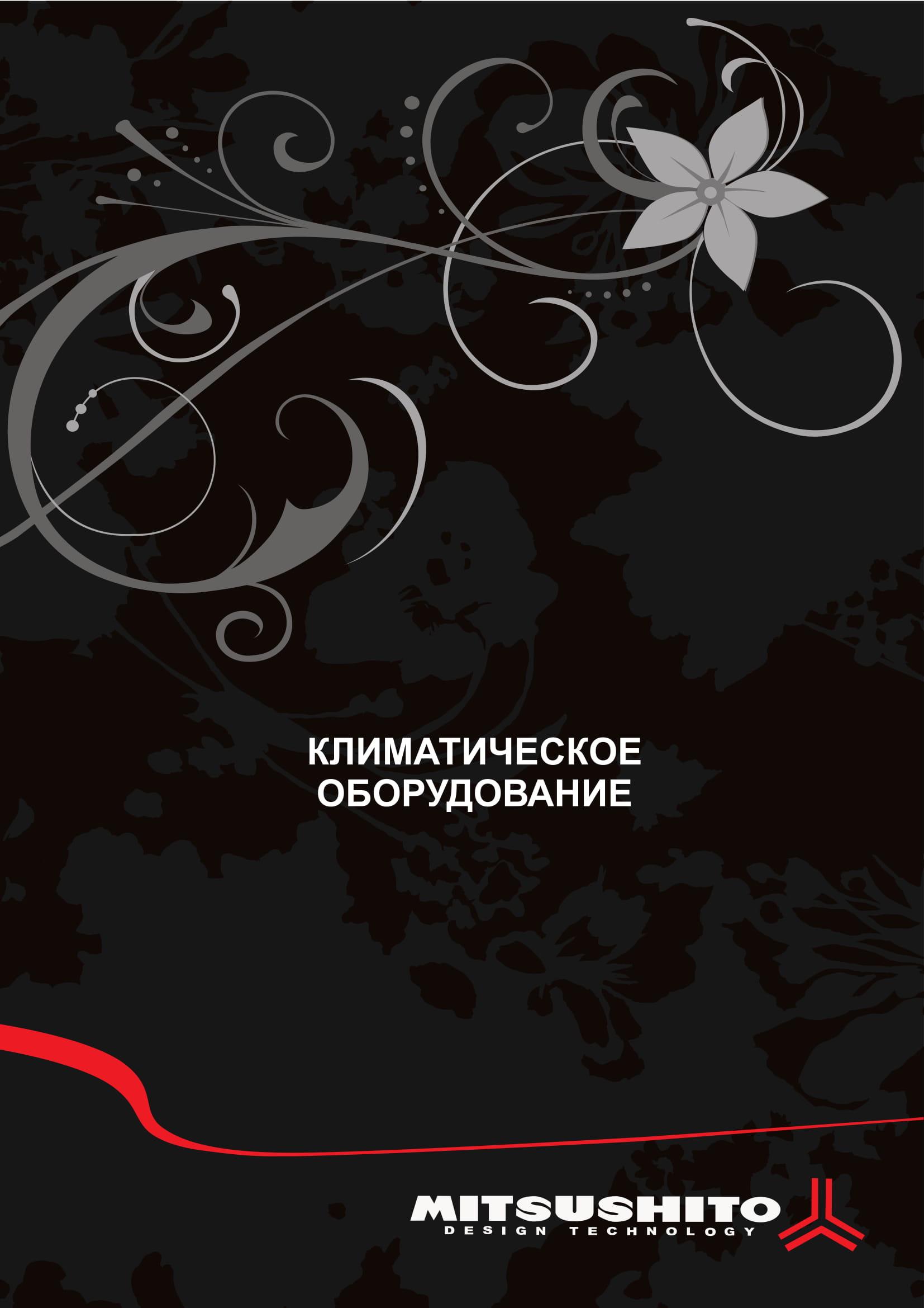 каталог Mitsushito 2011