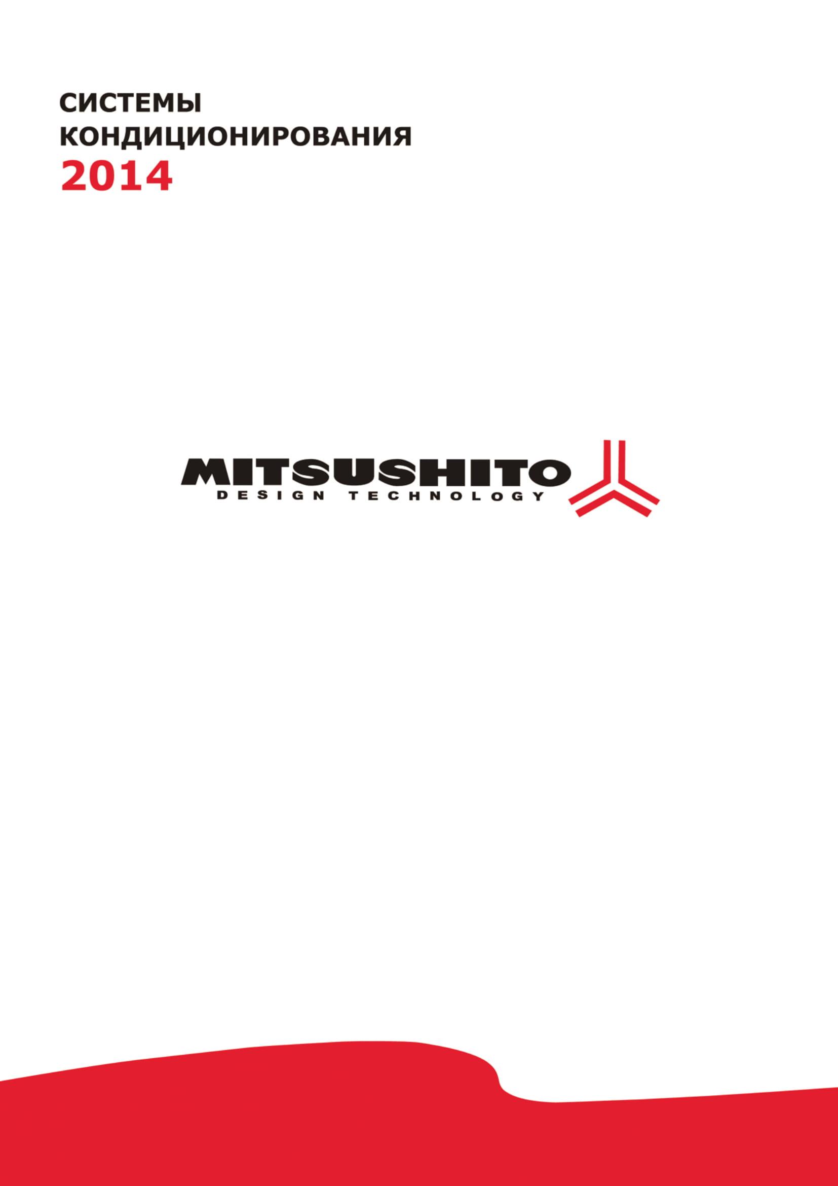 Mitsushito каталог 2014