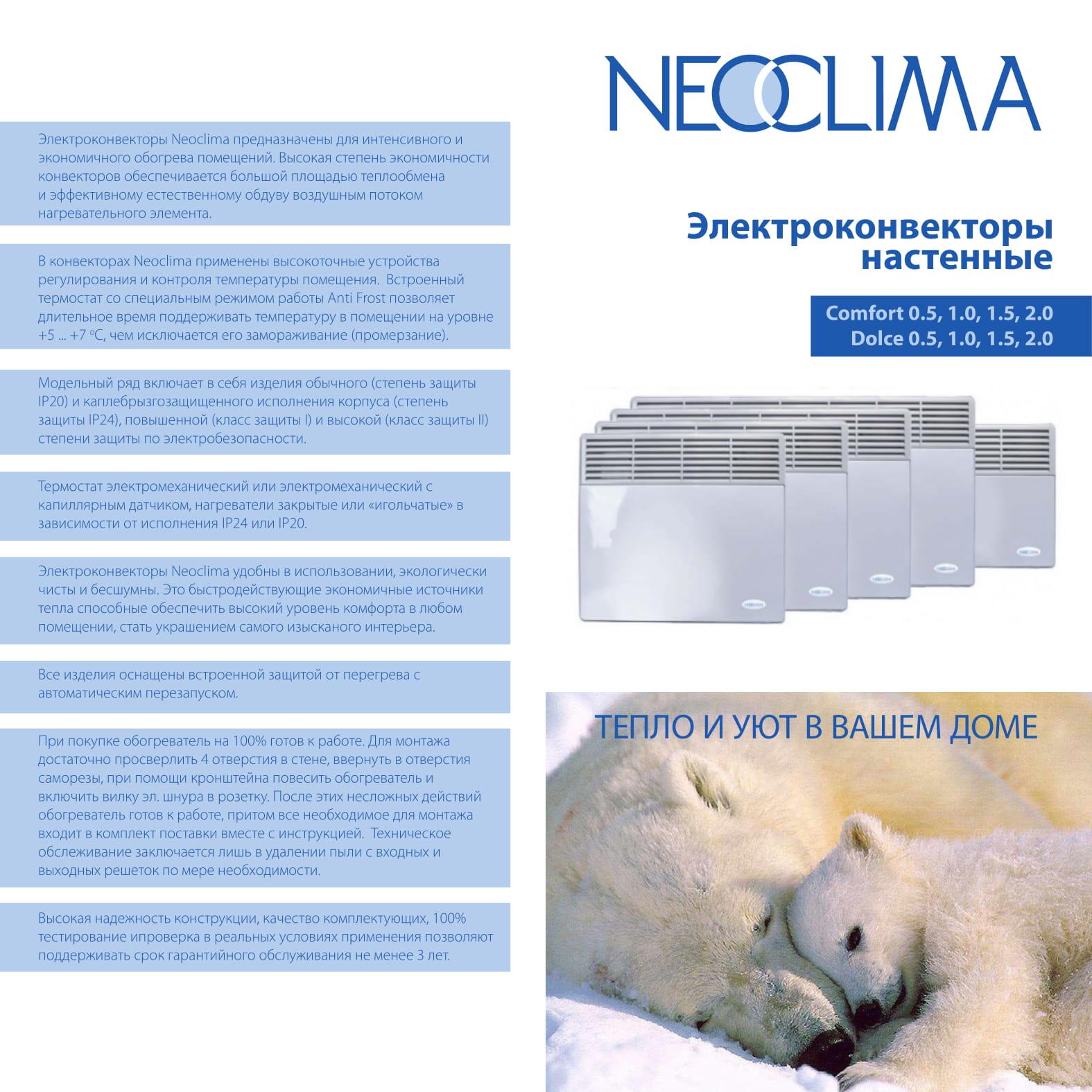 буклет Neoclima электроконвекторы