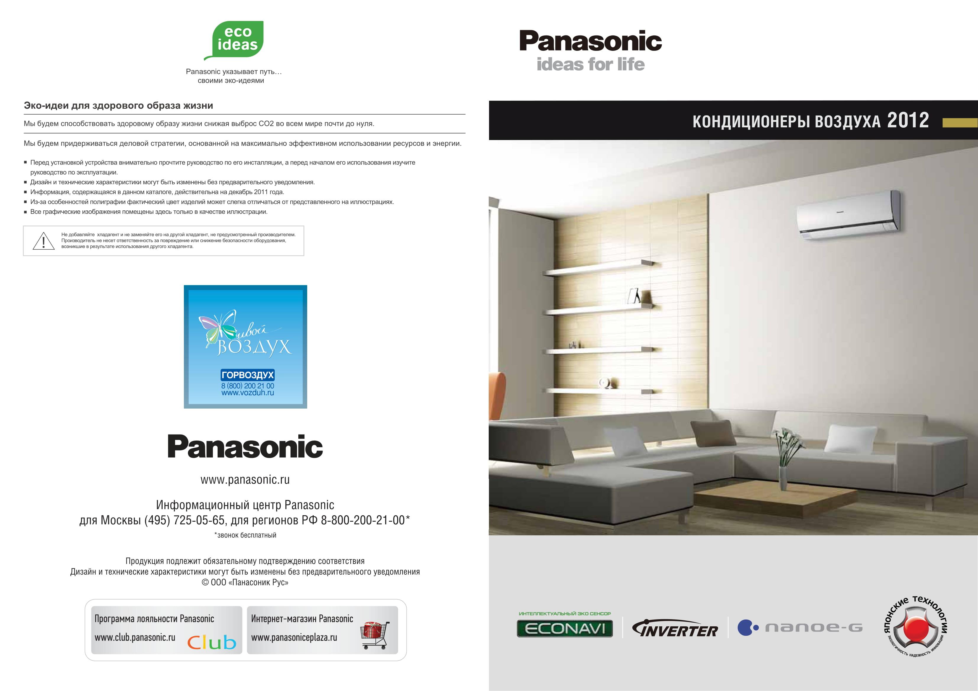 Каталог Panasonic_2012