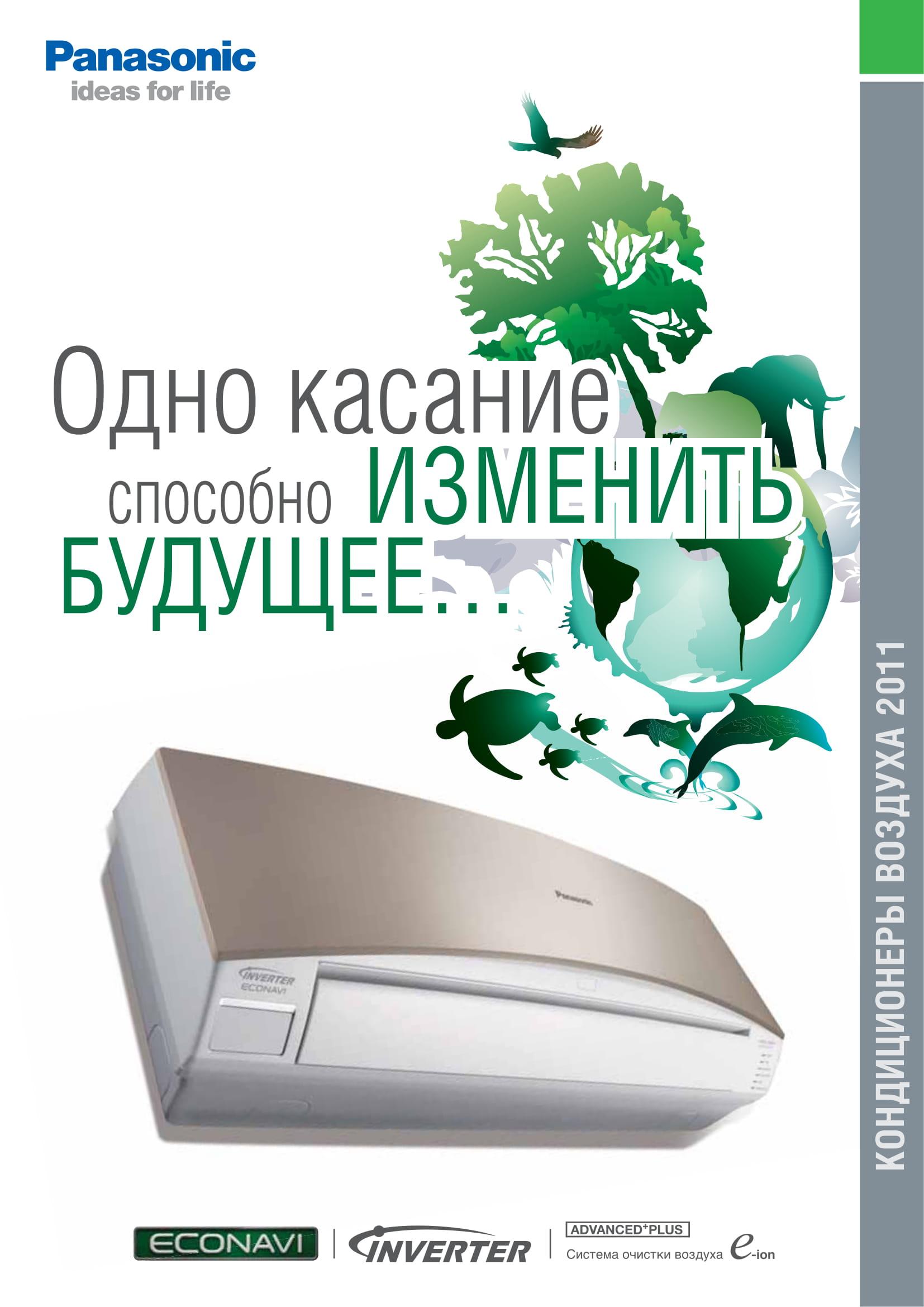 каталог Panasonic 2011