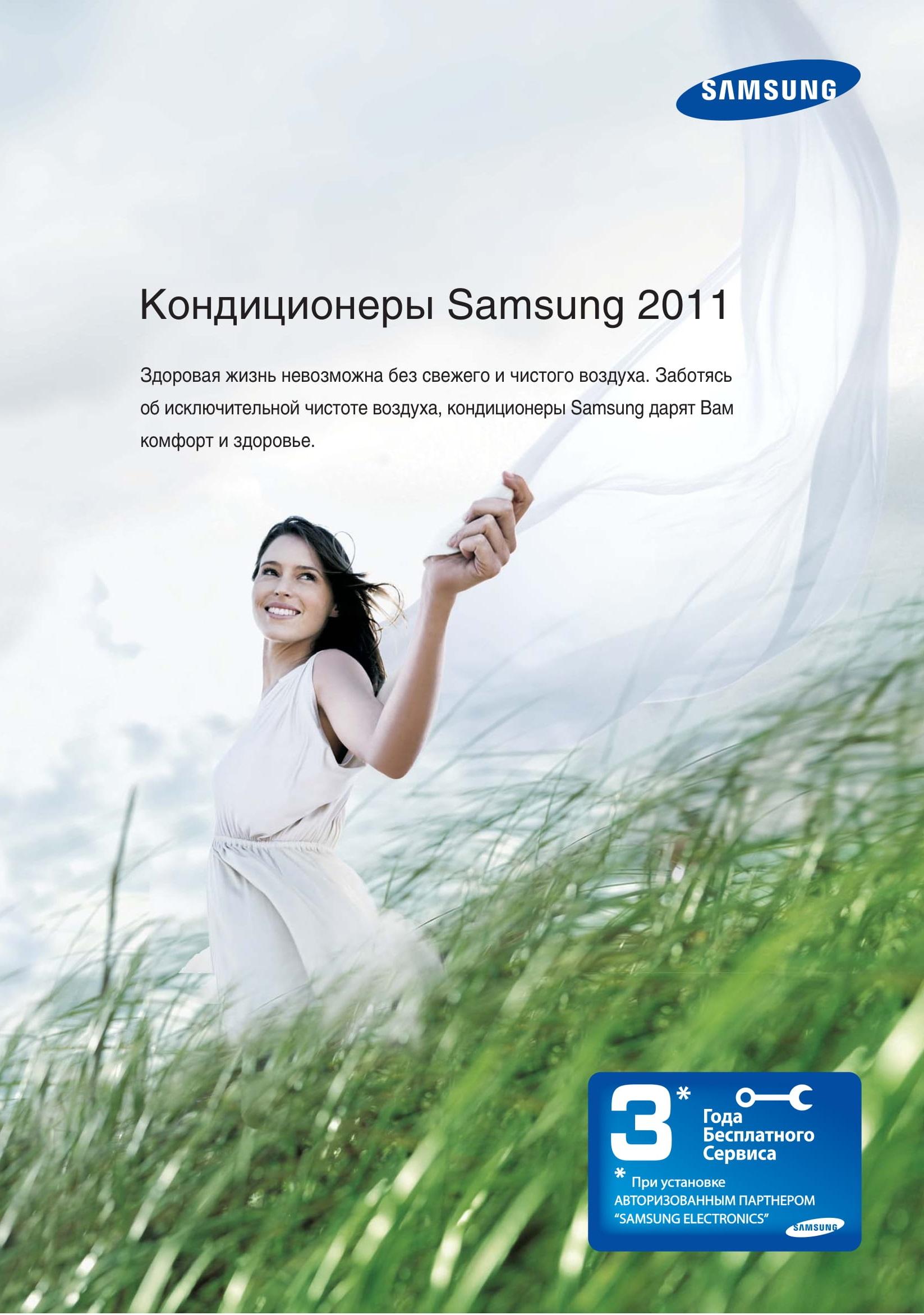 каталог Samsung 2011