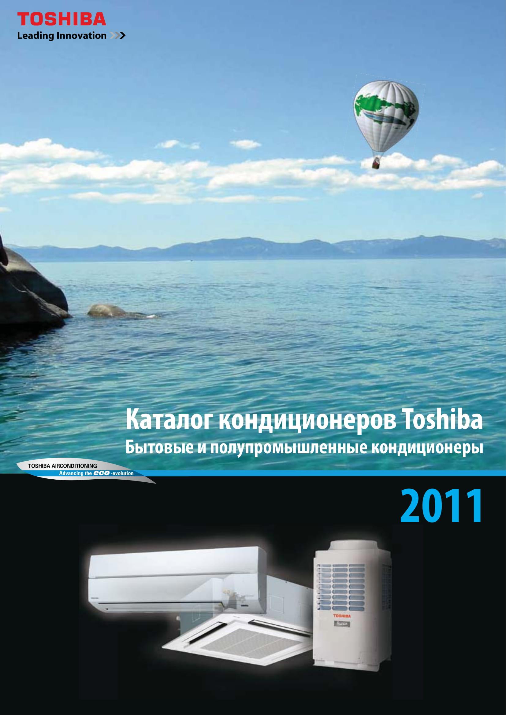 каталог Toshiba 2011
