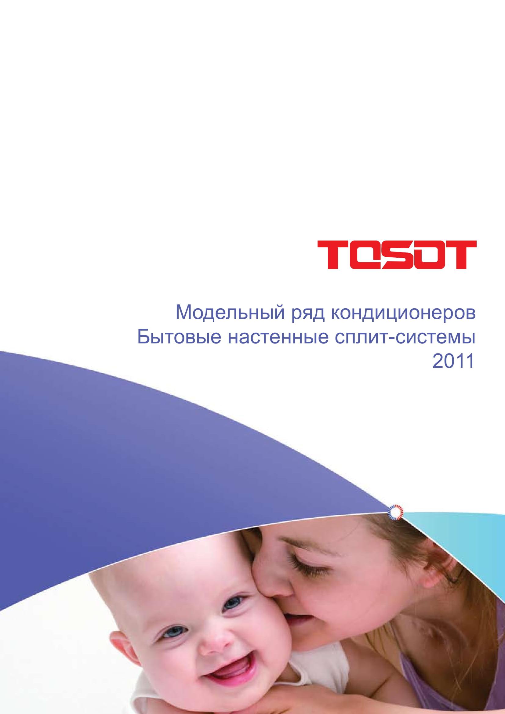 каталог TOSOT 2011