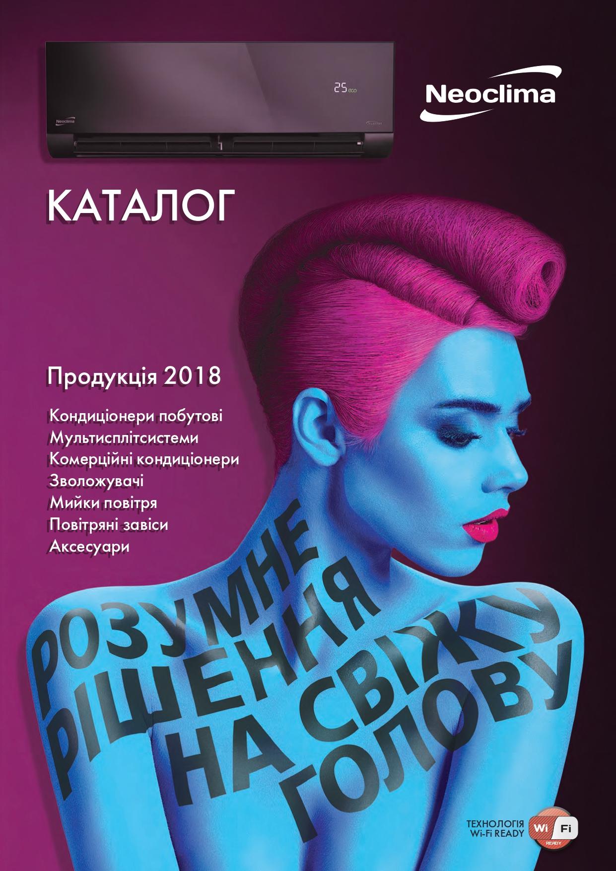 каталог Neoclima 2018