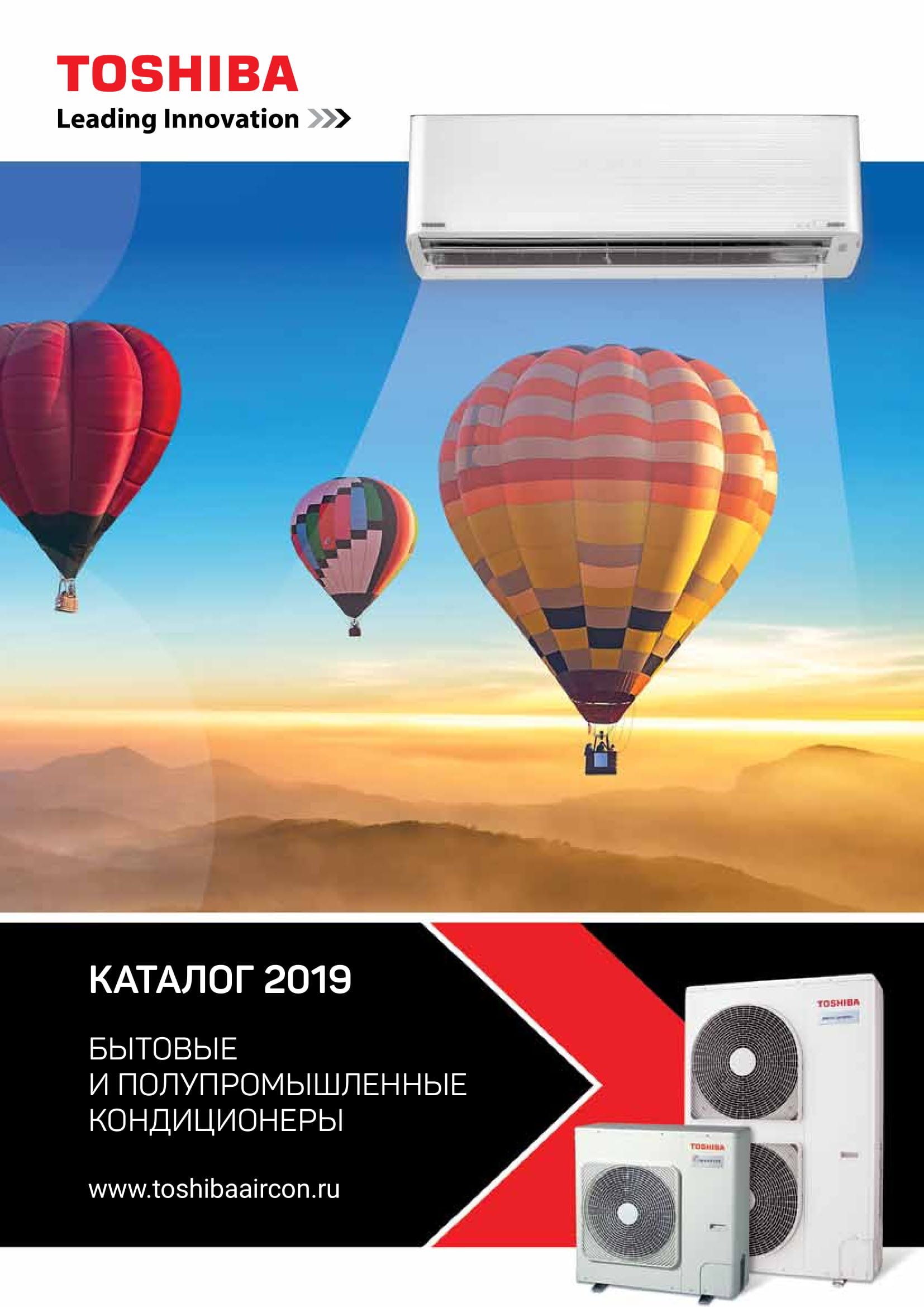 каталог Toshiba 2019