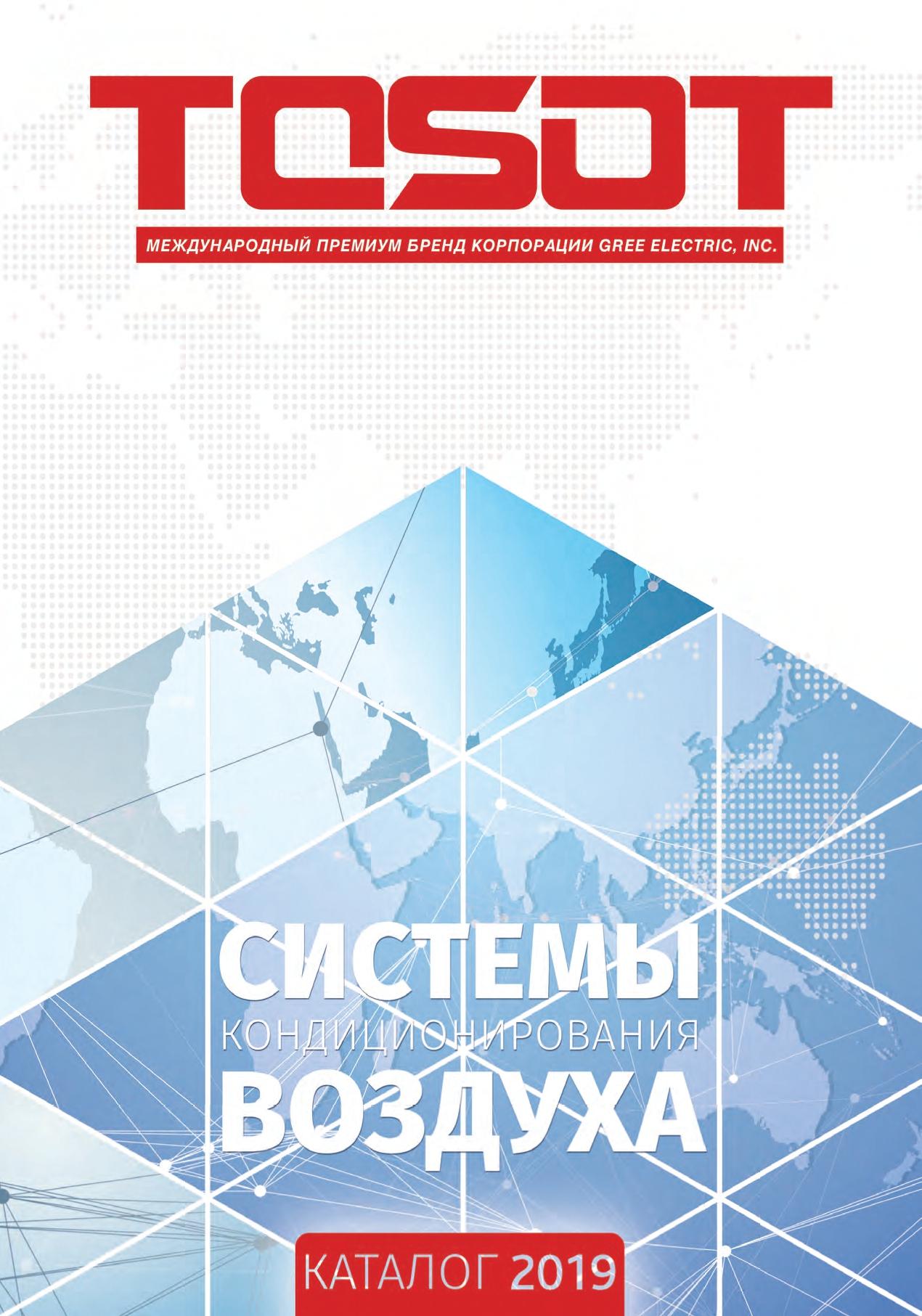 каталог TOSOT 2019