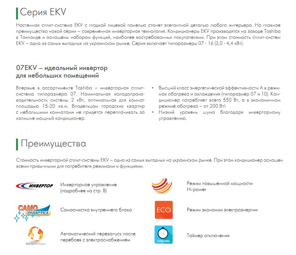 Описание серии EKV